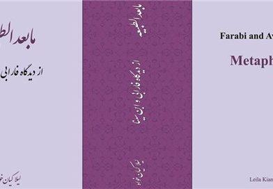 انتشار کتاب «مابعدالطبیعه از دیدگاه فارابی و ابنسینا»